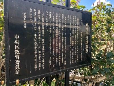 東京都三囲神社の歴史