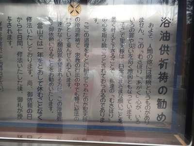 待乳山聖天(本龍院)の歴史