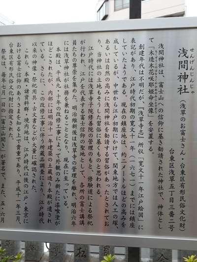 浅草富士浅間神社の歴史