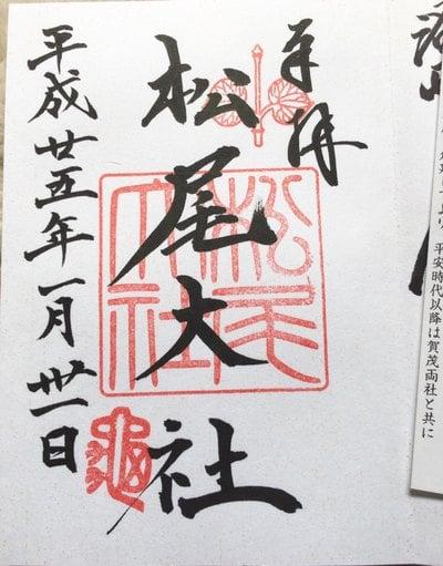 京都府松尾大社の御朱印