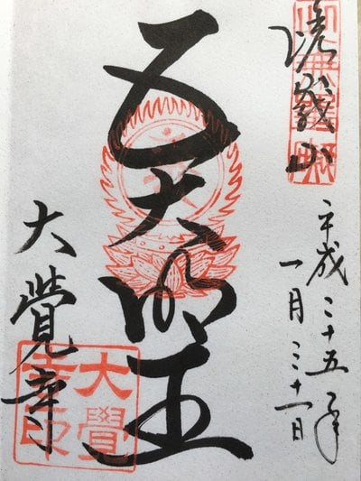 京都府大覚寺の御朱印