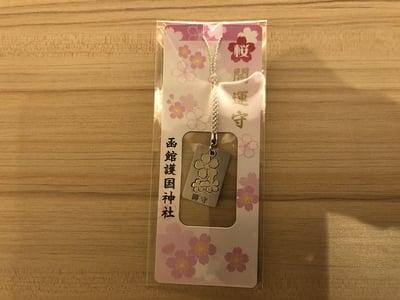 函館護国神社のお守り