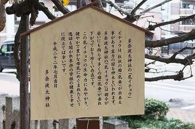 多奈波太神社の歴史