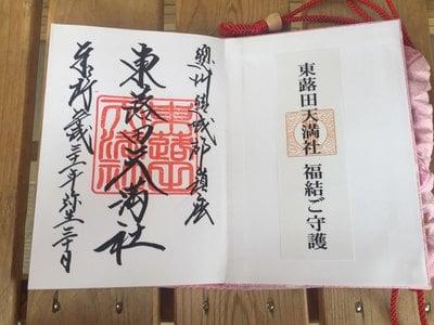 東蕗田天満社の御朱印