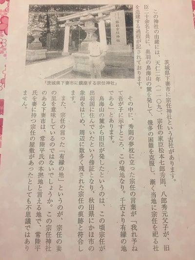 宗任神社(茨城県)
