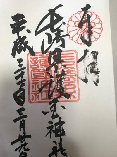長崎県長崎県護国神社の写真