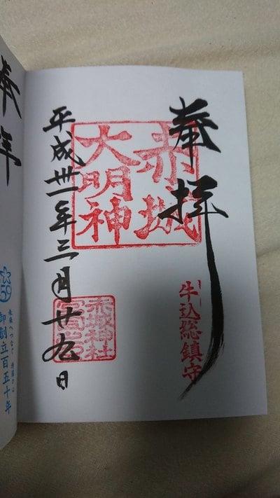 東京都赤城神社の御朱印