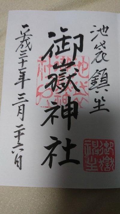 東京都池袋御嶽神社の御朱印