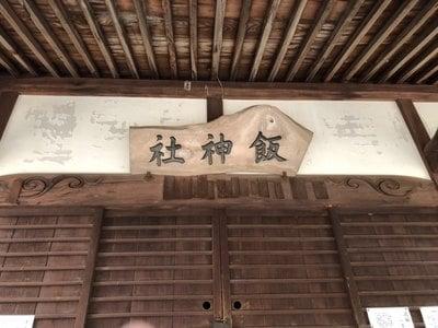 飯神社の本殿