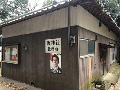 飯神社(香川県)