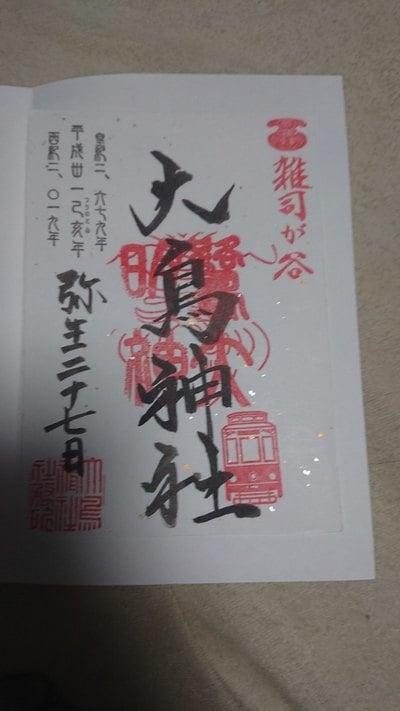 東京都大鳥神社の御朱印