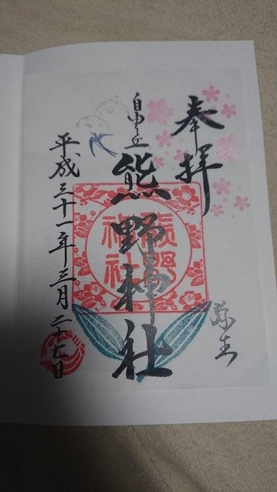東京都熊野神社の御朱印