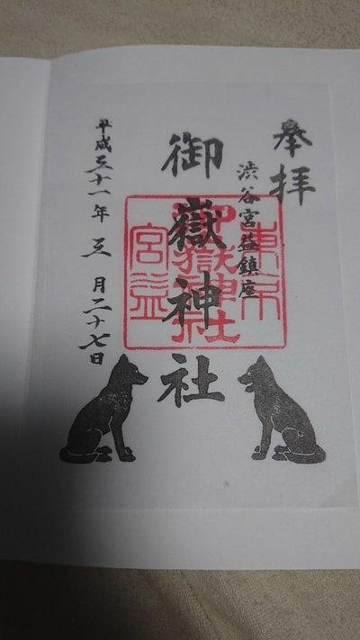 辯天宗東京本部の近くの神社お寺|宮益御嶽神社