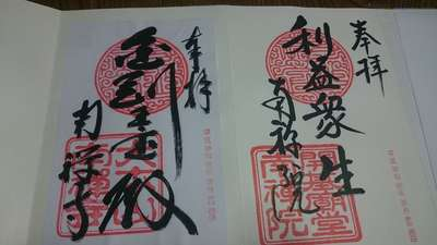 南禅寺(京都府蹴上駅) - 未分類の写真