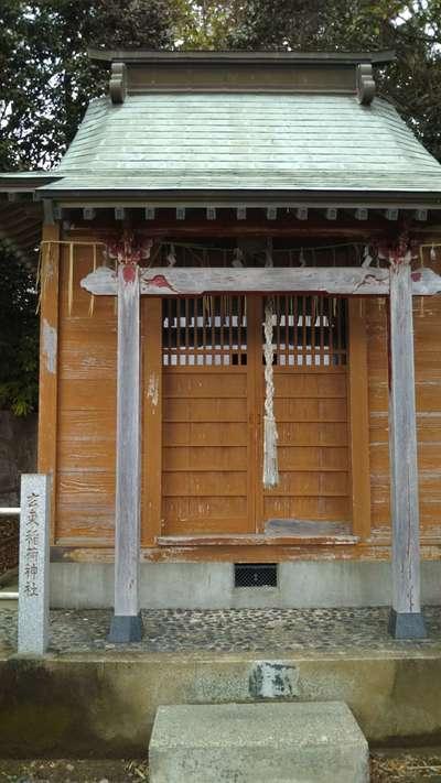 玄東稲荷神社(茨城県)