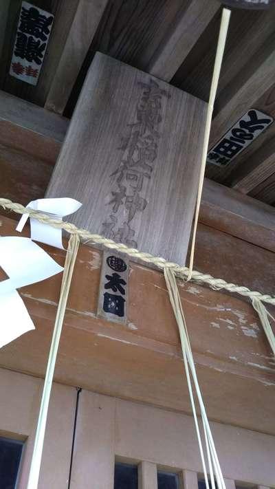 玄東稲荷神社の建物その他