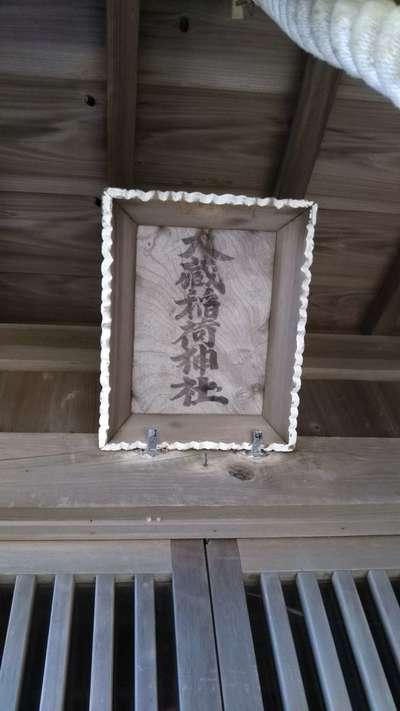 大蔵稲荷神社の建物その他