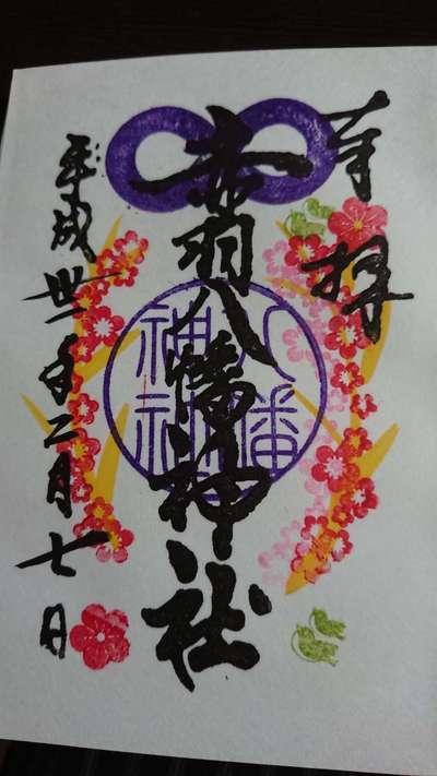 東京都赤羽八幡神社の御朱印