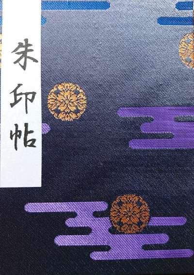 靖国神社のご朱印帳(東京都市ケ谷駅)