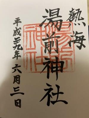 静岡県湯前神社の御朱印
