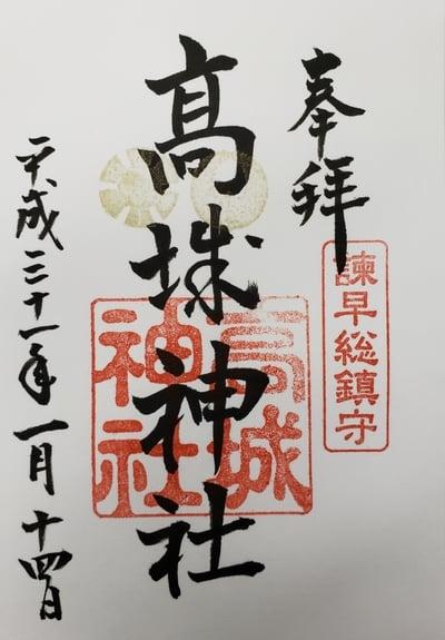 長崎県高城神社の御朱印