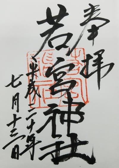 福岡県若宮神社の御朱印