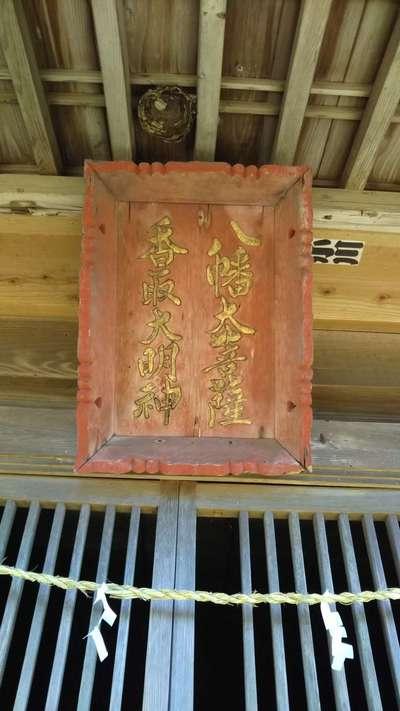 香取八幡神社の建物その他