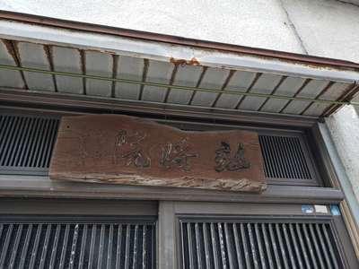 弘将院の本殿