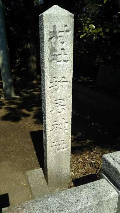 折居神社の建物その他