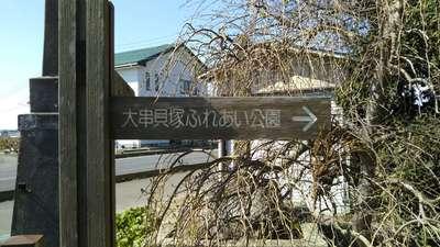 折居神社(茨城県)