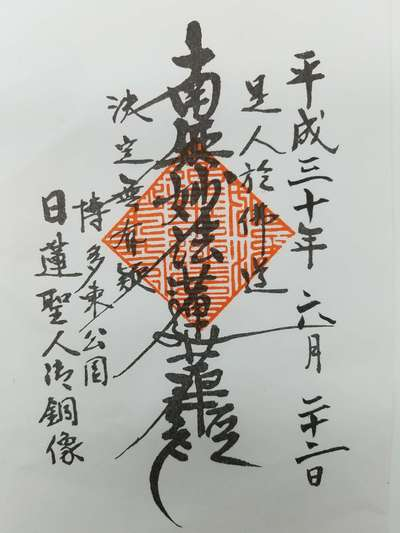 福岡県日蓮上人銅像護持教会の御朱印