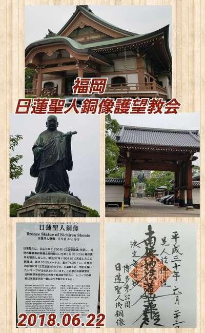 福岡県日蓮上人銅像護持教会の写真