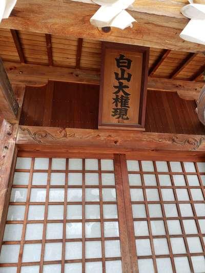 福岡県白山神社の写真