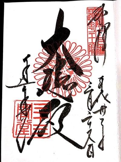 京都府三十三間堂(蓮華王院)の御朱印