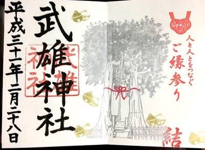 佐賀県武雄神社の御朱印