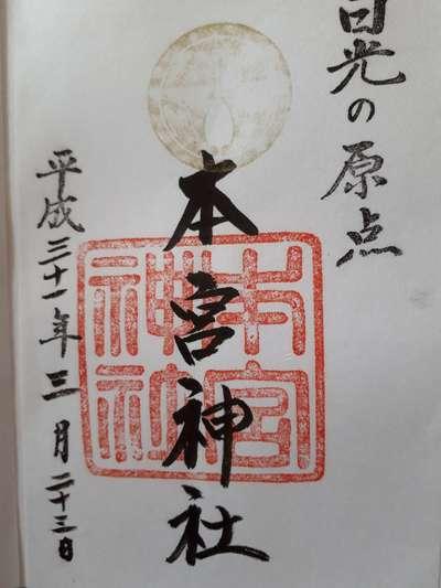 本宮神社(日光二荒山神社別宮)の御朱印