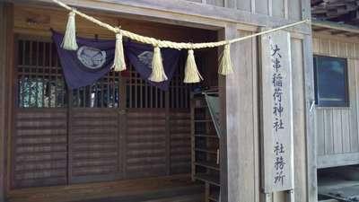 稲荷神社の建物その他