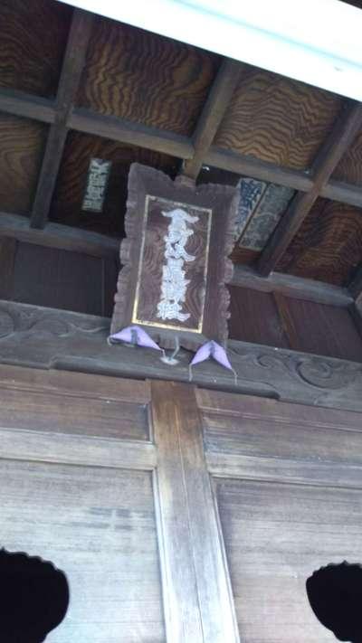 金刀比羅神社(茨城県)