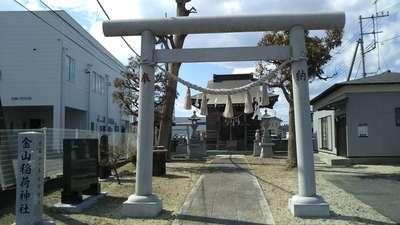 金山稲荷神社の鳥居