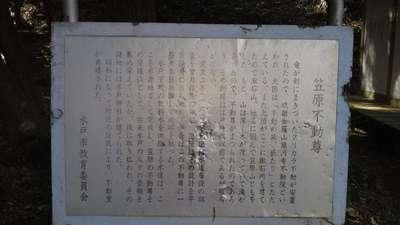 笠原不動尊の歴史