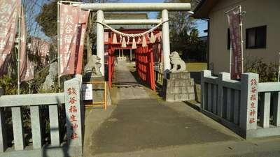 銭谷稲生神社(茨城県)
