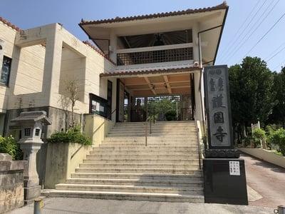 沖縄県護国寺の山門