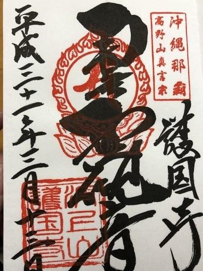 沖縄県護国寺の御朱印