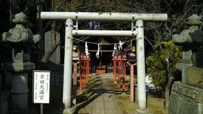 茨城県常陸第三宮 吉田神社の鳥居