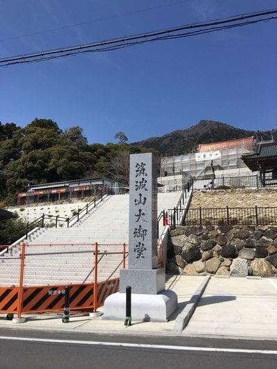 筑波山大御堂(茨城県)