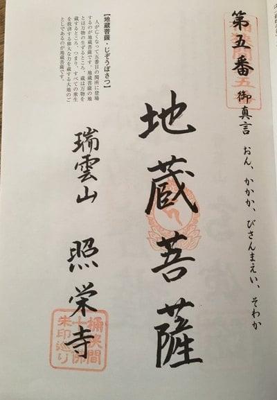 愛知県瑞雲山 照栄寺の御朱印