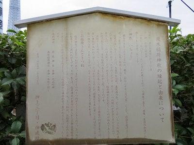 飛木稲荷神社(東京都曳舟駅) - 歴史の写真