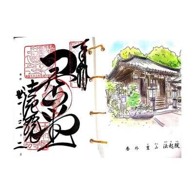 法起院(奈良県)