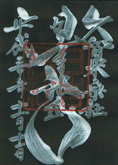 福岡県久留米宗社 日吉神社の御朱印
