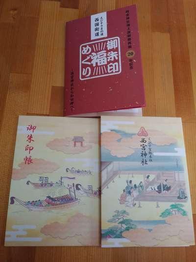 兵庫県西宮神社の御朱印帳